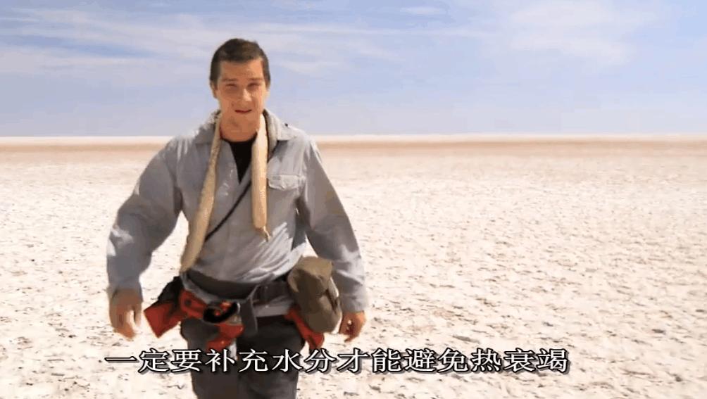 贝爷徒步穿越盐田,蛇皮装的鸡尾酒好烈啊!