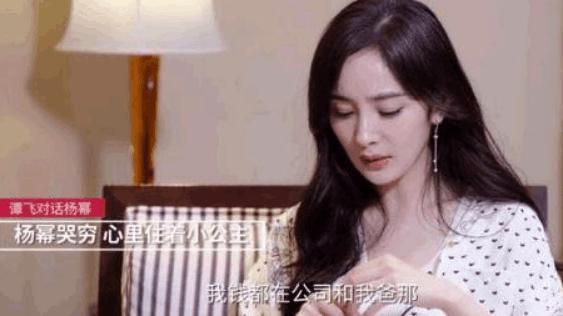 看到余额之后网友真心塞 杨幂采访中哭穷自己银卡里没钱