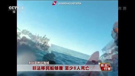 利比亚附近海域: 非法移民船倾覆 至少8人死亡
