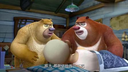熊出没: 熊大自从当妈后,不仅要送熊抱还要不断地倒腾苹果