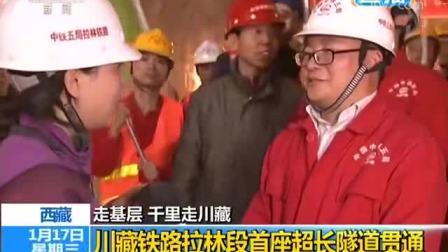 西藏 走基层 千里走川藏 川藏铁路拉林段首座超长隧道贯通