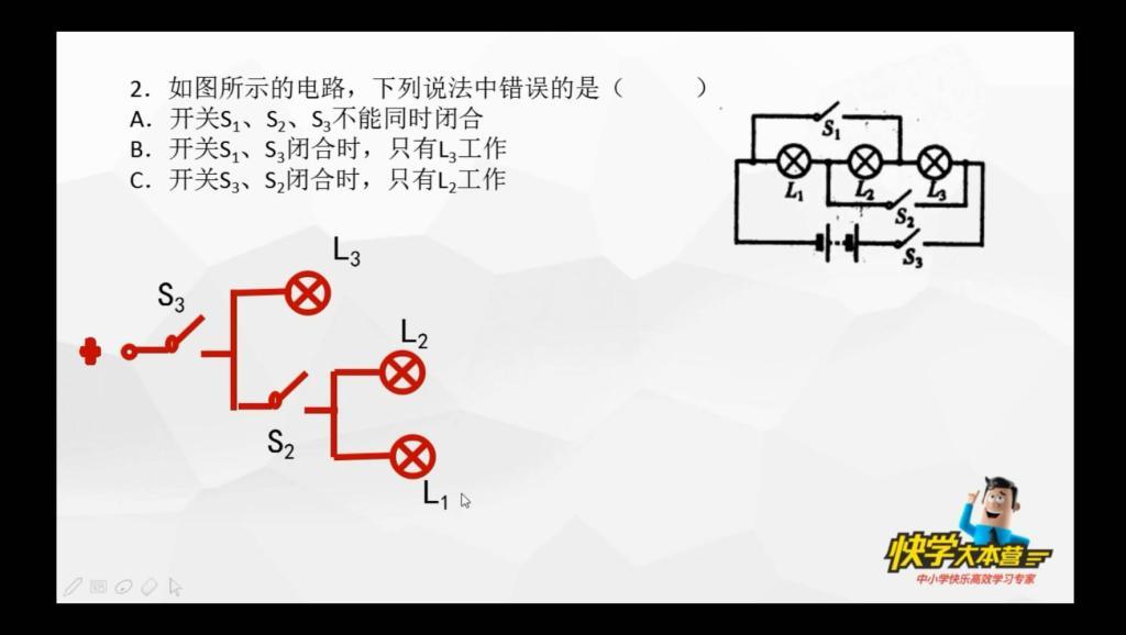 打开 电学基本技能一: 等效电路图画法典型例题分析4 快学大本营名师