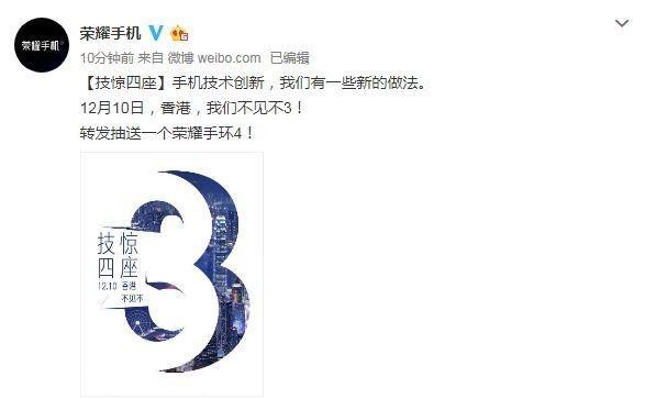 荣耀突然官宣 年度旗舰V20在香港发布?