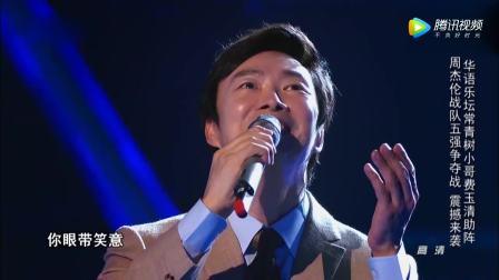 费玉清《青花瓷》 中国新歌声