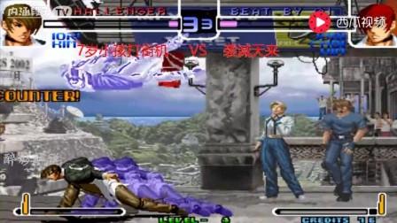 拳皇2002: 这个八神的压制能力强大,顶级高手七岁最终被征服