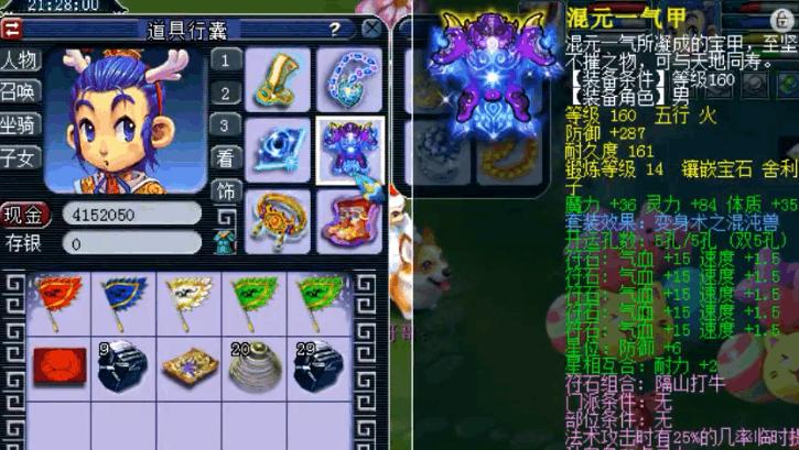 梦幻西游: 展示估价服战级别175级化圣九层天宫全号!