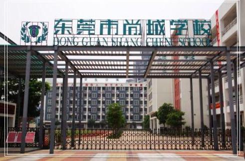 东莞尚城学校违规办学被停止招生
