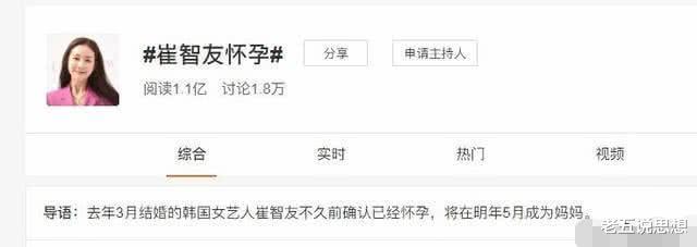 崔智友宣布怀孕, 被曝小9岁老公是头牌牛郎, 动用一切财力为其赎身洗白