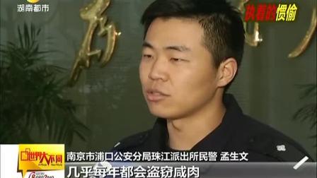 江苏南京: 春节前盗窃火腿香肠 1984年以来年年被抓
