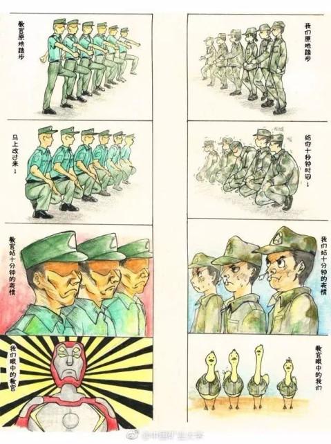 卡通人物军训q版