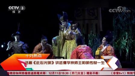 [文化十分]十分热点 话剧《此心光明》讲述儒学宗师王阳明传奇一生