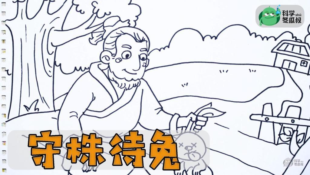 打开 神笔简笔画 中外成语故事守株待兔,儿童绘画马克笔教程大全