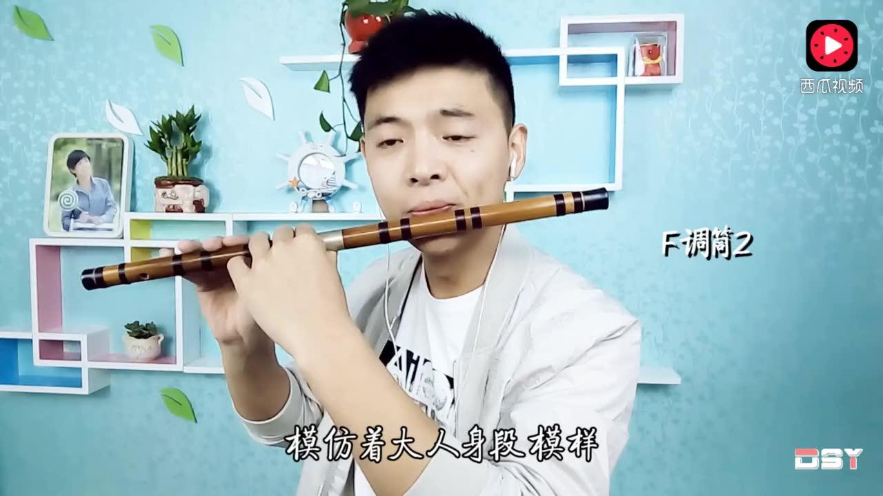 我爱告诉--《谁演奏你笛子过你》(慕容晓晓办草原版五年级《人教》说课稿图片