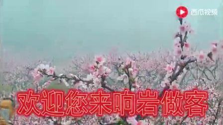 隐藏在四川的世外桃源: 响岩镇大田村
