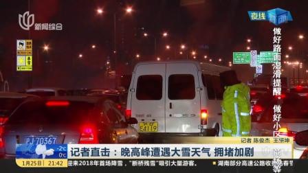 记者直击: 晚高峰遭遇大雪天气 拥堵加剧 新闻夜线