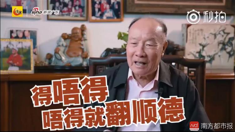 得唔得? 翻顺德实得! 广州老市长黎子流为顺德引才升级金句图片