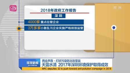 天蓝水清 2017年深圳环境保护取得成效