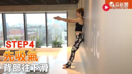 被壁咚也可以健身?轻松靠墙练美腿