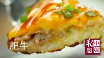 日本的大阪烧名气很大,其实呢,就是一种蔬菜煎饼。一口下去咸甜鲜交错,加上里面蔬菜颗粒的粗糙口感…不由得感叹,美食真的能让人很开心。所以必须要吃个升级版的!山药肥牛烧!用肥牛和山药,更香更脆更有嚼头!