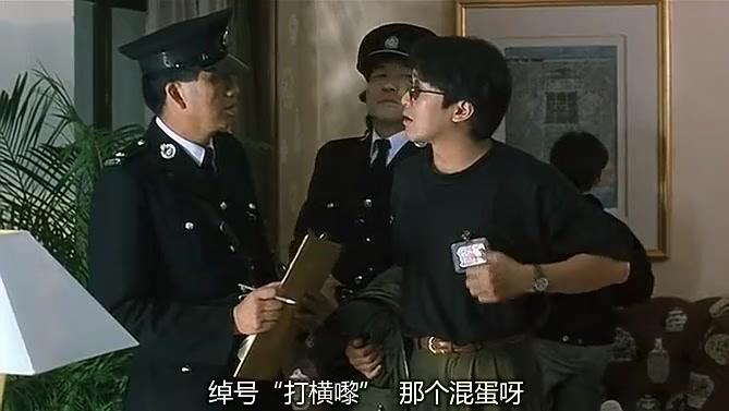 《逃学威龙》周星驰,听了警长这么说,有没有感觉很尴尬?