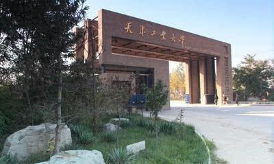 2019年高考: 天津高校共计56所, 作为学霸的你想报考哪一所