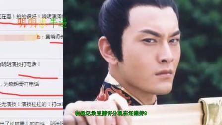 豆瓣好评!《琅琊榜2》黄晓明翻身仗成功,主演刘昊然被配音拖累