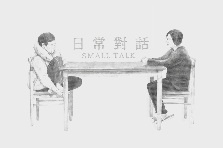 柏林影展泰迪熊奖《日常对话》中文正式电影预告片