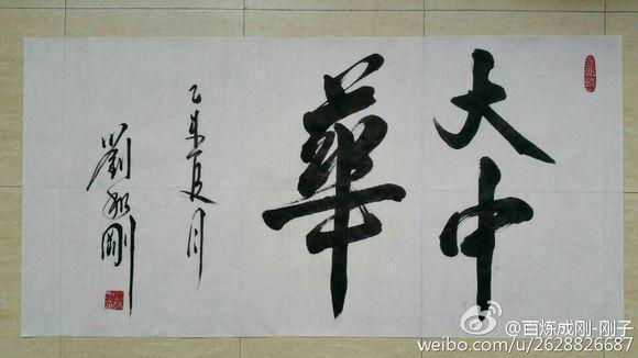 歌手刘和刚题字欣赏 唱 父亲 写 父亲 , 网友说 字挺潇洒