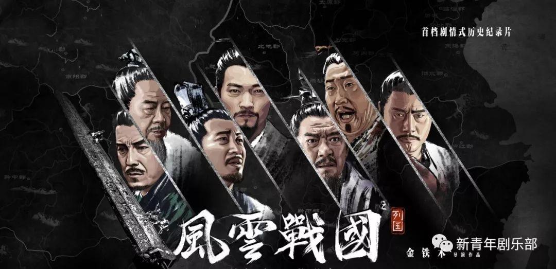 《風雲戰國之列國》: 老戲骨天團劇情式演繹, 讓歷史更有嚼勁