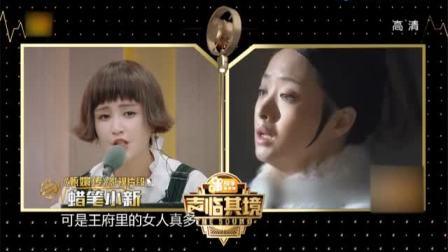 《声临其境》张歆艺配音《甄嬛传》华妃,观众表示太像了,简直一模一样