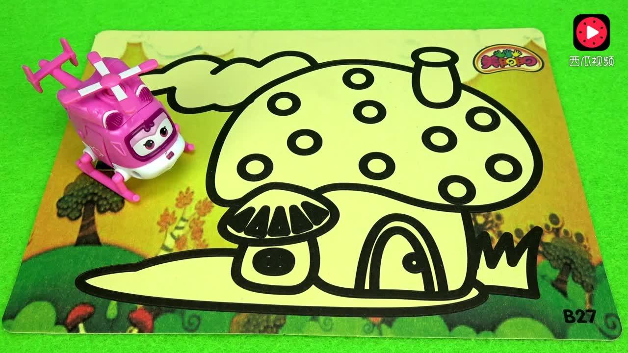 超级飞侠小爱用彩砂绘画可爱的蘑菇屋, 儿童早教益智玩具
