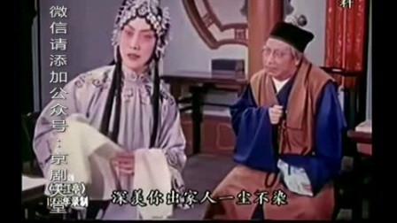 京剧《望江亭》选段 蒙师傅发恻隐将我怜念 张君秋演唱
