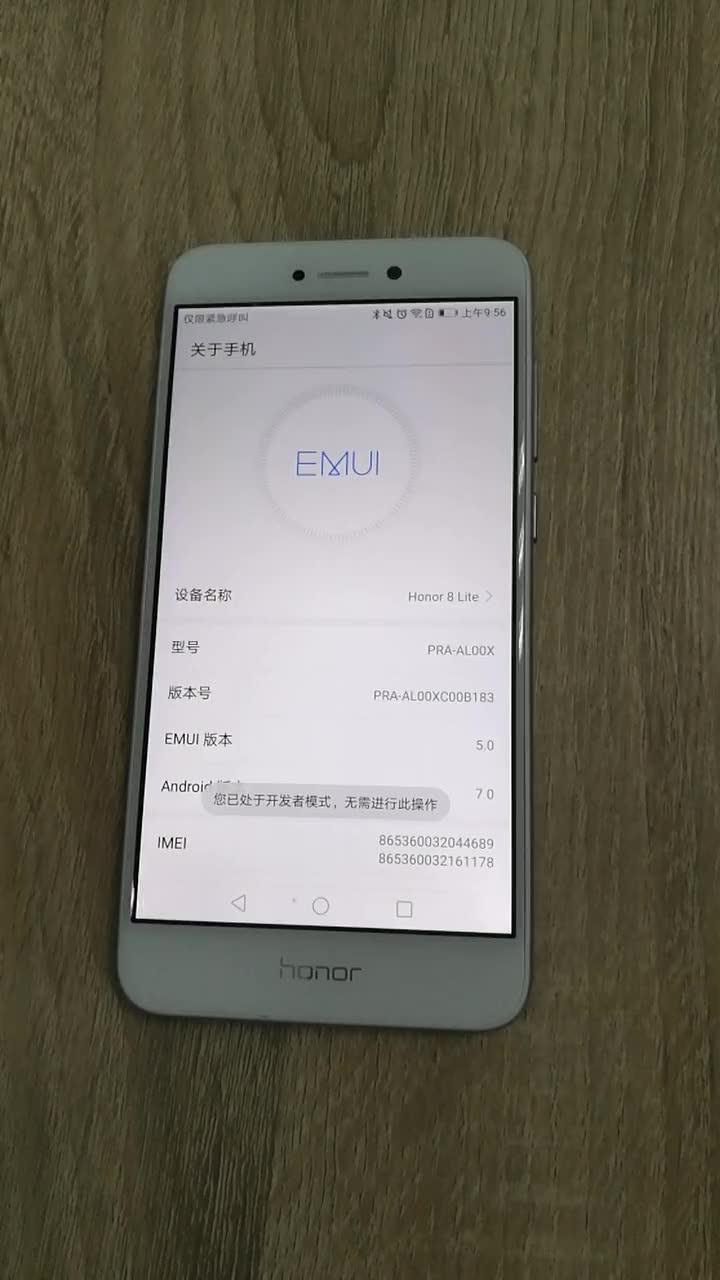 明品720安卓激活器-华为荣耀8青春版手机打开开发者权限