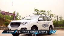 国产SUV哈弗H9涅磐重生,丰田霸道也要投降了