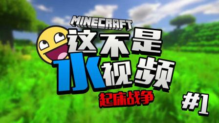 起床战争集锦丨这不是水视频#1(Minecraft我的世界