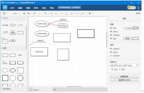 系统流程图怎么画以及好用的流程图软件推荐