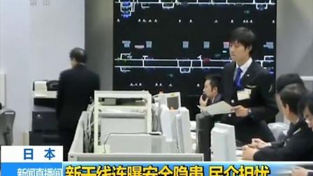 日本: 新干线连曝安全隐患 民众担忧