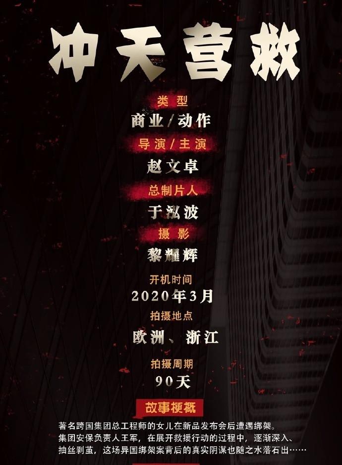 赵文卓自导自演的电影曝光,成第二个吴京,影迷:要翻身得当导演