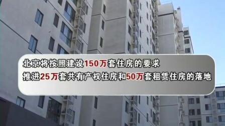 """首都经济报道从""""住有所居""""迈向""""住有宜居""""北京未来五年将建立""""租购并举""""住房制度 高清"""