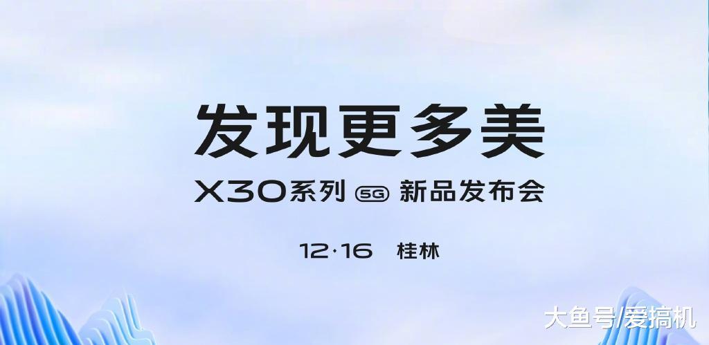 vivo X30系列12月16日发布,CPU跑分接近荣耀9X