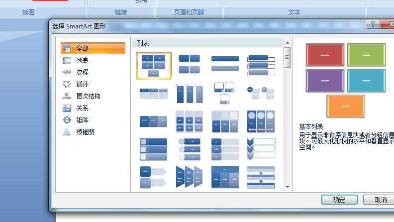 6个实用的word模板, 让你快速制作表格和目录