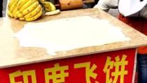 印度飞饼,放香蕉那一下太帅了!