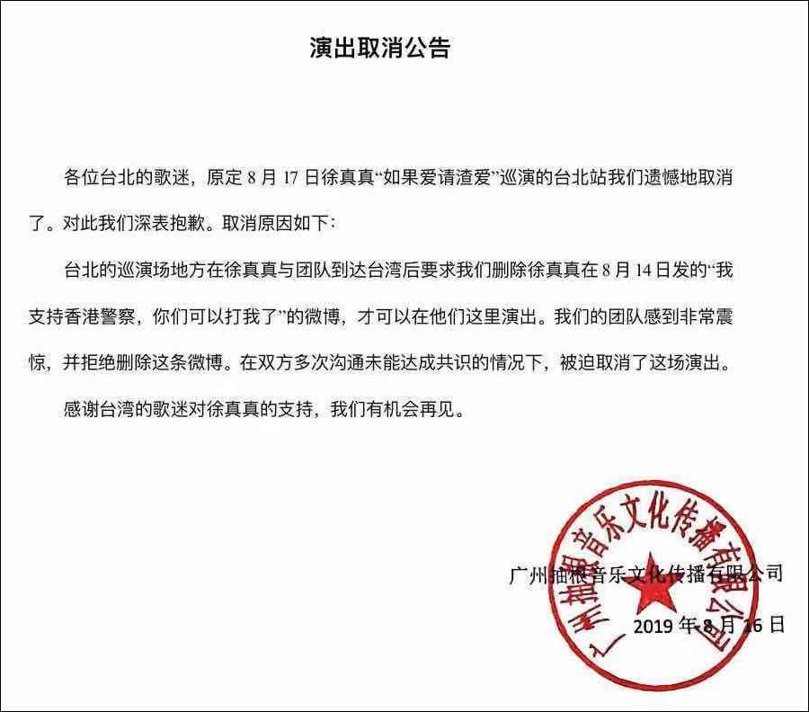 因对方要求删除支持港警微博 大陆歌手被迫取消台北巡演