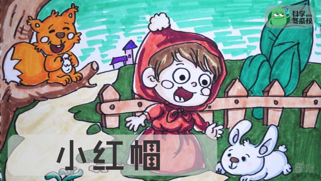 打开 打开 神笔简笔画 中外童话故事 小红帽,儿童绘画马克笔教程大全