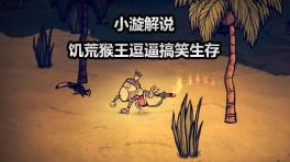 【小天解说】《饥荒》第1期游戏解说