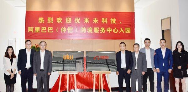 优米未科技、阿里巴巴跨境电商入驻潼湖科技小镇
