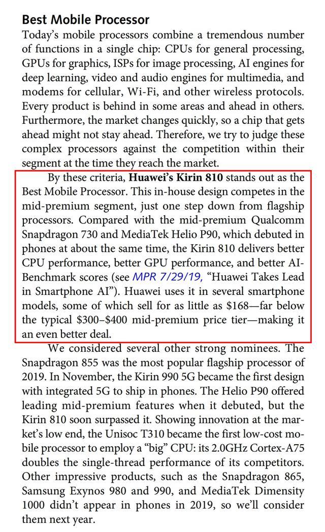 麒麟810处理器荣获最佳手机处理器
