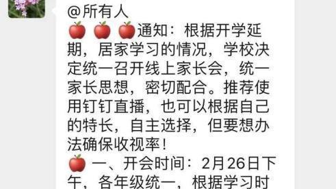 停课不停学, 家校共担当 南阳市姜营小学: