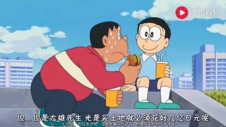 哆啦A梦: 大雄要为胖虎买一座专属的棒球场