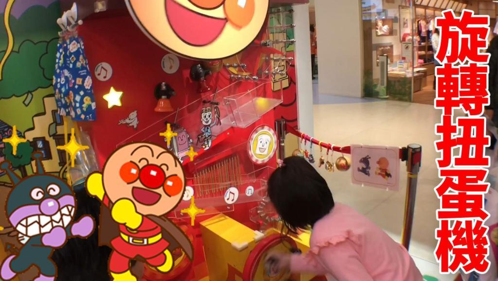 旋转扭蛋机 我们在面包超人博物馆 九州福冈游乐园 超欢乐多个机关才会掉下来的扭转要